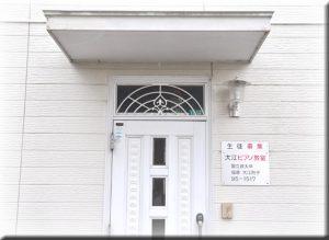 大江ピアノ教室のHPをオープン